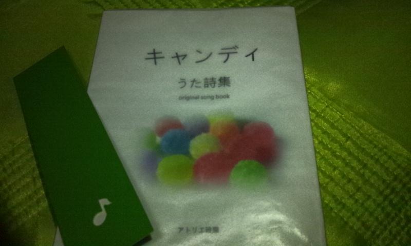 『キャンディ』
